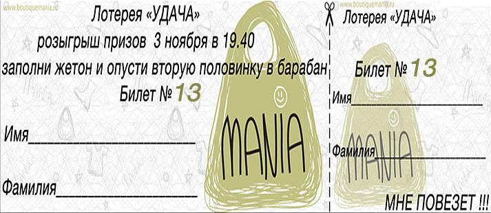 Образец Лотерейного Билета Для Розыгрыша Призов